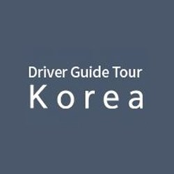 Drive Guide Korea