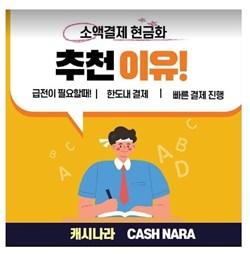 문화상품권 현금화 cashnara1