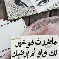 Hadeel Almasry