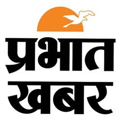 Prabhat Khabar Hindi News
