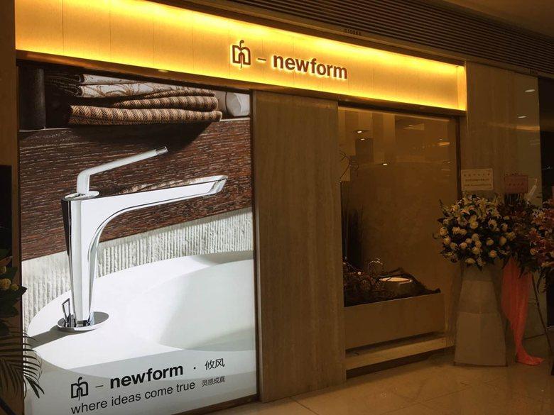 SHOWROOM NEWFORM - HANGZHOU