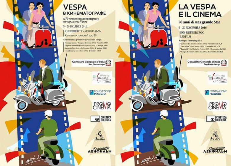 """""""VESPA VENICE"""" IN MOSTRA A SAN PIETROBURGO PER LA RASSEGNA """"LA VESPA E IL CINEMA"""""""