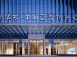 Meeting bosom friends  Huafa & City Hub Wuhan Sales Center