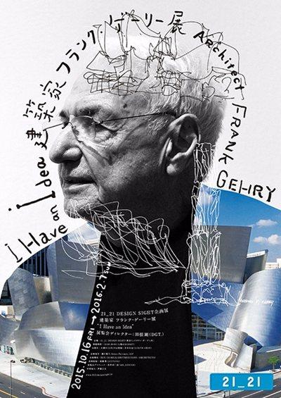 Architect Frank Gehry 'I Have an Idea'!